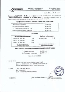 Тарифа вестник - 10-02-2017_1