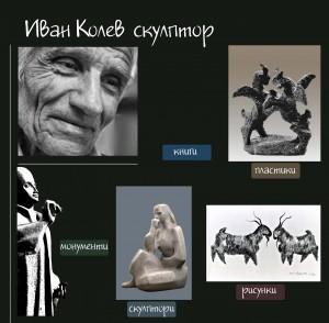 sait Ivan Kolev