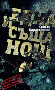 big-Cover-hristo-karastoyanov-web