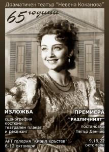 Плакат_65_години