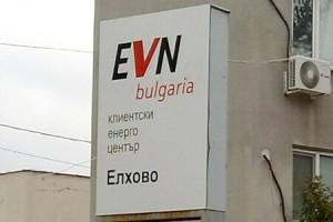 evn-300x200
