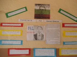 Ботево (2)