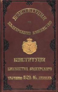 Tarnovska_konstitutia