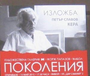 Петър Славов Кера