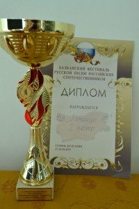 награда группы на Балканском