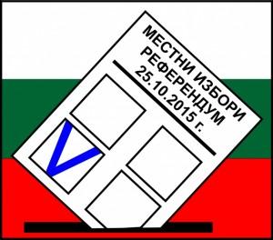 izbori-2015-logo1.large