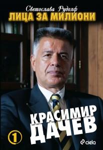 litsa-za-milioni-krasimir-dachev