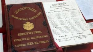 bibliotekata-pokaza-tyrnovskata-konstituciq-na-dobrichlii-za-godishninata-ot-priemaneto-i_4482-650x365