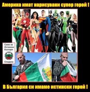 Плакат на Динко Вълев