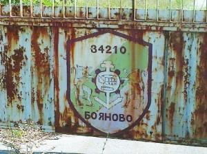boyanovo2