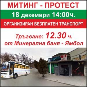lesovo-bus (1)