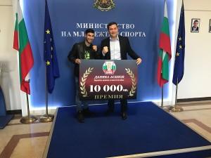 daniel-asenov-prize
