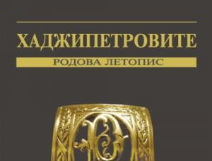 Korica-Hadjipetrovite-2-500x380