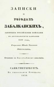 zapiski 1830