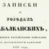 zapiski 1830A