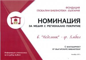 delnik nomination FGBB