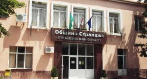 obshtinska-administratciia-v-straldja-4821-0