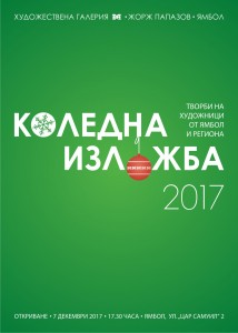 preview_Koledna izlozhba 2017