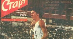 Totka_petrova_Start19772