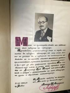 2-Birnikov-ba6ta