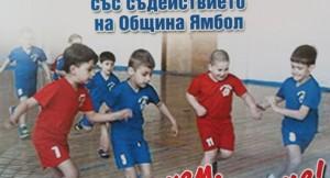 Plakat_Football_deca