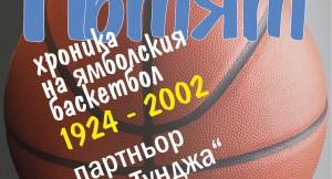 plakat_basket