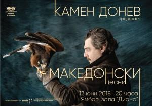 plakat_Kamen_Donev_Yambol