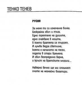 Tenko Tenev Russia BG