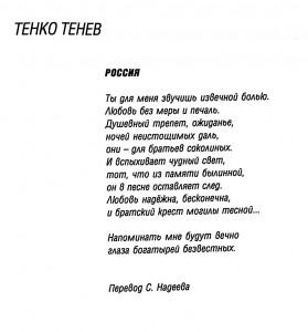Tenko Tenev Russia RUS