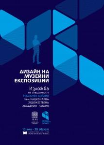 museum_exhibitiom_poster