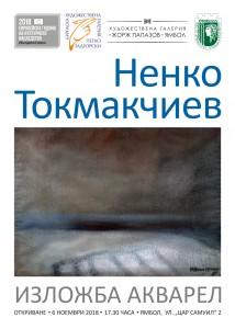 Покана_Ненко Токмакчиев