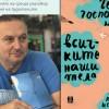 Georgi Gospodinov Poster Vsichkite nashi (1) 2