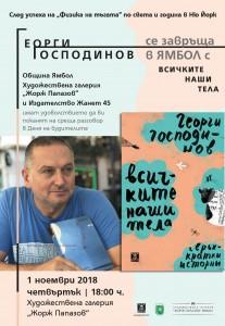 Georgi Gospodinov Poster Vsichkite nashi (1)