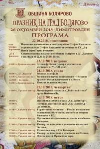 Plakat_bolqrovo 3