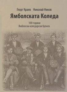 korica_Yambolskata Koleda