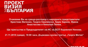Покана за 21.11.2018 год._ВИЗИЯ ЗА БЪЛГАРИЯ