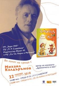 Mihail Kaldaramov afish