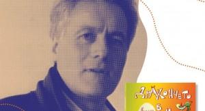Mihail Kaldaramov afish1