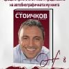 Plakat_Stoichkov_Yambol