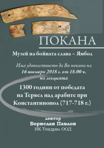 pokana_1300 Tervel