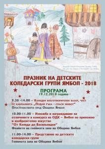 Детски коледарски празник 2018-афиш