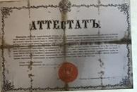 атестат за завършено образование на Захарий Коняров