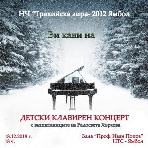 зимен концерт