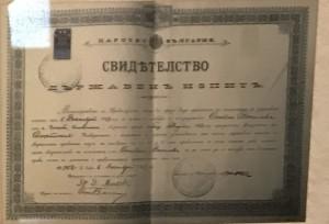 свидетелството за издържан държ изпит на Стоян Василев Петев