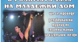 plakat Tandem 2