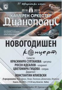 20.1.2019 koncert