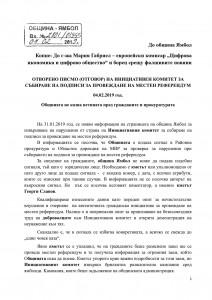 ОТВОРЕНО ПИСМО-1a