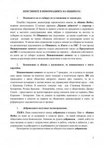 ОТВОРЕНО ПИСМО-2a