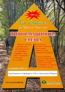 Obiava-Boliarovo (1)
