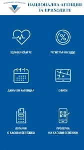 мобилно приложение НАП